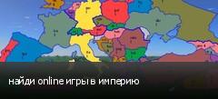 найди online игры в империю