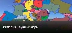 Империя - лучшие игры