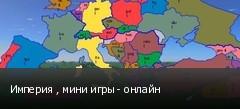 Империя , мини игры - онлайн