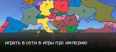 играть в сети в игры про империю