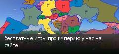 бесплатные игры про империю у нас на сайте