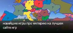 новейшие игры про империю на лучшем сайте игр