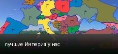 лучшие Империя у нас