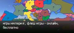 игры империя , флеш игры - онлайн, бесплатно