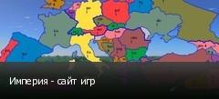 Империя - сайт игр