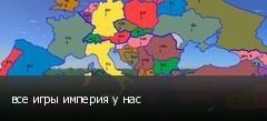 все игры империя у нас