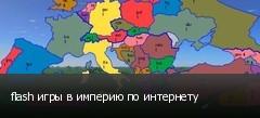 flash игры в империю по интернету
