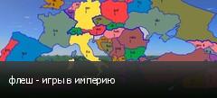 флеш - игры в империю