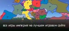 все игры империя на лучшем игровом сайте