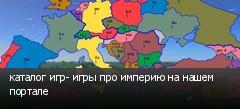 каталог игр- игры про империю на нашем портале