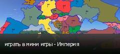 играть в мини игры - Империя