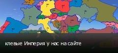 клевые Империя у нас на сайте