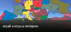играй в игры в империю