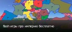 flash игры про империю бесплатно