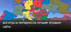 все игры в империю на лучшем игровом сайте