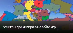 все игры про империю на сайте игр