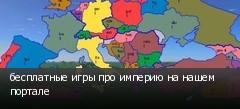 бесплатные игры про империю на нашем портале