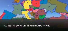 портал игр- игры в империю у нас