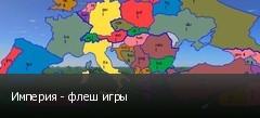 Империя - флеш игры