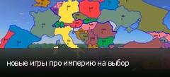 новые игры про империю на выбор