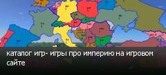 каталог игр- игры про империю на игровом сайте