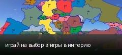 играй на выбор в игры в империю