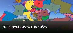 мини игры империя на выбор