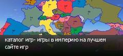 каталог игр- игры в империю на лучшем сайте игр