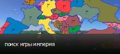 поиск игры империя