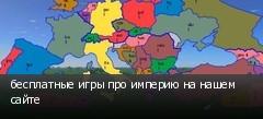 бесплатные игры про империю на нашем сайте