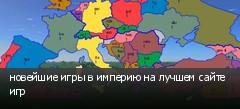 новейшие игры в империю на лучшем сайте игр
