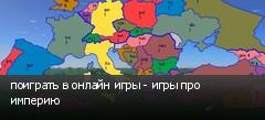 поиграть в онлайн игры - игры про империю