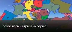 online игры - игры в империю