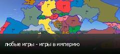 любые игры - игры в империю