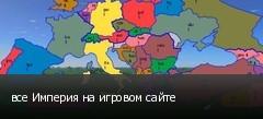 все Империя на игровом сайте