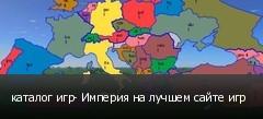 каталог игр- Империя на лучшем сайте игр