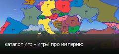каталог игр - игры про империю