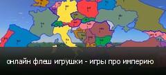 онлайн флеш игрушки - игры про империю