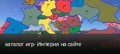 каталог игр- Империя на сайте