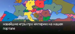 новейшие игры про империю на нашем портале