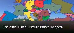 Топ онлайн игр - игры в империю здесь