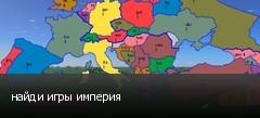 найди игры империя