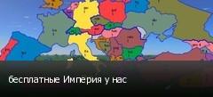 бесплатные Империя у нас