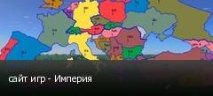 сайт игр - Империя