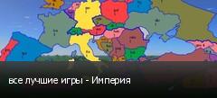 все лучшие игры - Империя