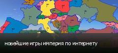 новейшие игры империя по интернету