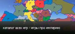 каталог всех игр - игры про империю