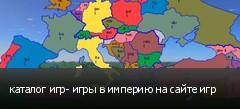 каталог игр- игры в империю на сайте игр