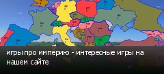 игры про империю - интересные игры на нашем сайте