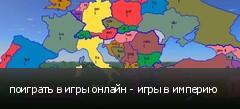 поиграть в игры онлайн - игры в империю